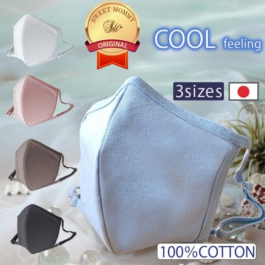 Cool Feeling washable summer mask